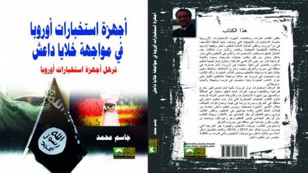 صدرحديثا كتاب بعنوان اجهزة استخبارات اوروبا في مواجهة خلايا داعش.2017
