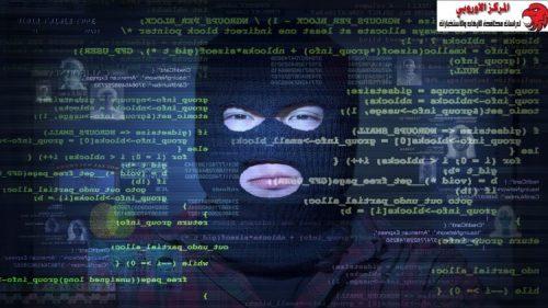 الإرهاب الرقمي الإلكتروني ناقوس الخطر القادم