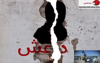 المرأة داخل تنظيم داعش :جهاد نكاح وسبي واستقطاب مجندين جدد