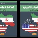 قراءة في كتاب العلاقات الايرانية الامريكية، توافق ام تقاطع. الدكتور محمد طالب حميد
