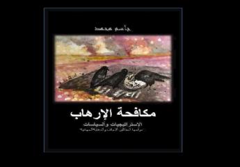 قراءة في كتاب مكافحة الإرهاب: الإستراتيجيات وألسياسات في مواجهة المقاتلين الأجانب