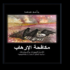 قراءة في كتاب مكافحة الإرهاب: الإستراتيجيات والسياسات في مواجهة المقاتلين الاجانب