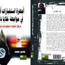 كتاب اجهزة إستخبارات أوروبا في مواجهة خلايا تنظيم داعش.2017