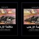 كتاب مكافحة الارهاب:الاستراتيجيات والسياسات يشترك في #معرض_القاهرة_الدولي (2)