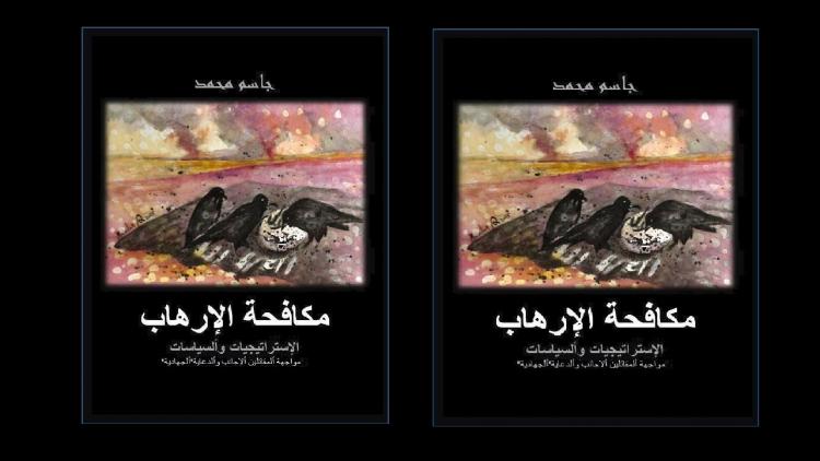 كتاب مكافحة الإرهاب : الإستراتيجيات والسياسات