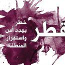ماذا تريد قطر من تمويلها للتنظيمات المتطرفة ؟ الدكتور عبد الحفيظ محبوب