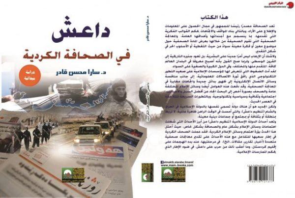 """صدر حديثا،كتاب""""داعش في الصحافة الكردية"""". الدكتورة سارا البرزنجي"""