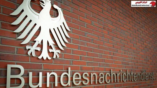 محمي: أجهزة الاستخبارات الألمانية.. الهيكل والصلاحيات الجديدة لمواجهة الإرهاب