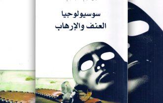 """قراءة في كتاب """"سوسيولوجيا العنف والإرهاب"""""""