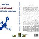 صدر حديثا : كتاب الإستخبارات الأوروبية ـ معالجات ناقصة، للباحث جاسم محمد 2018