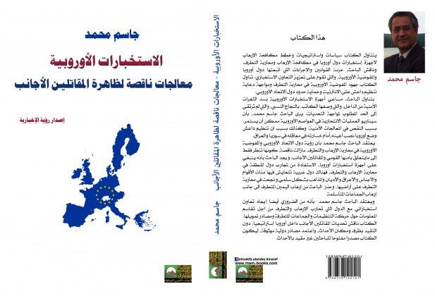 قراءة في كتاب الإستخبارات الأوروبية ـ معالجات ناقصة، للباحث جاسم محمد 2018