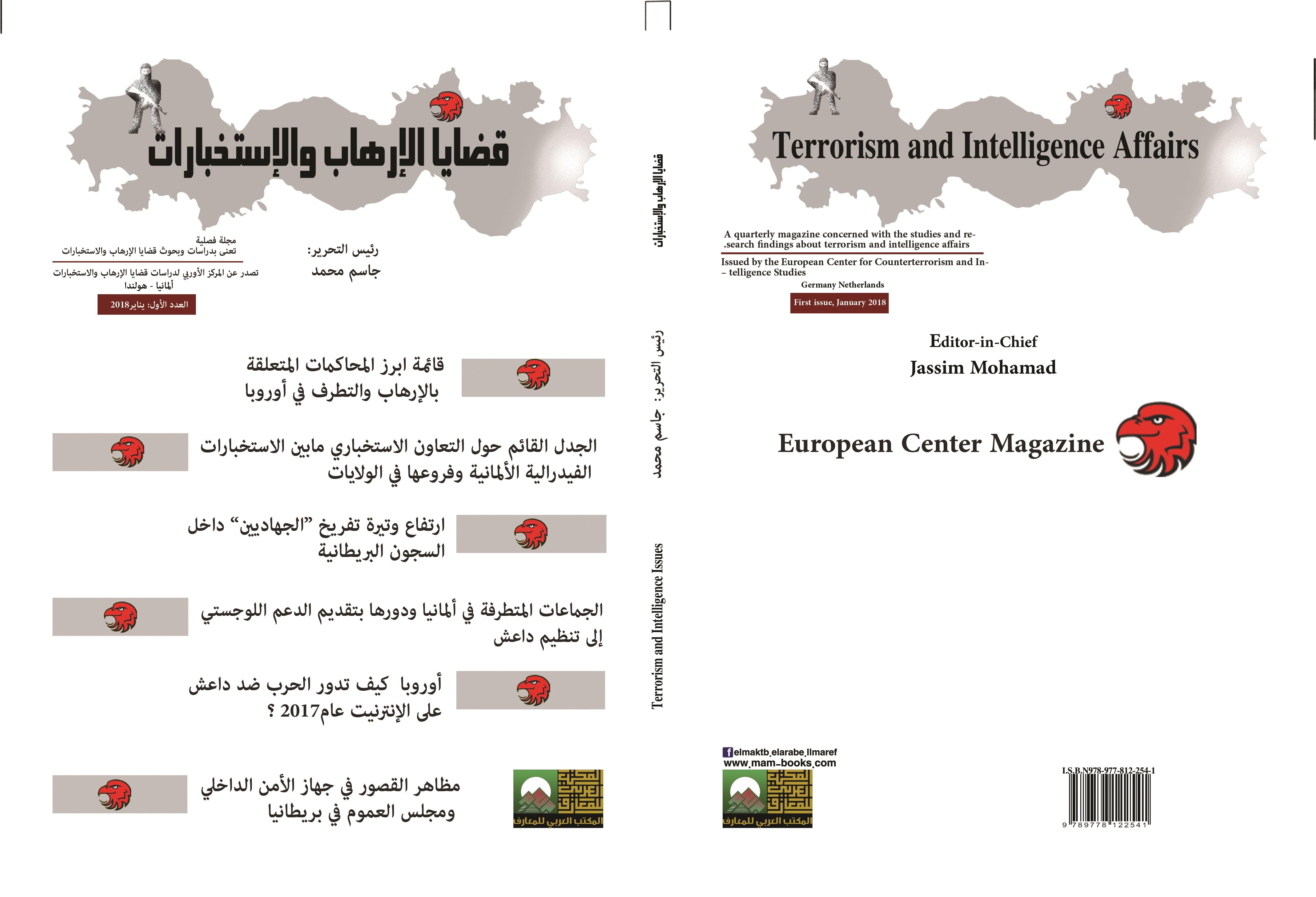 المركز الأوروبي لدراسات مكافحة الإرهاب والاستخبارات يصدر مجلته العلمية