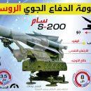 قراءة في حادثة إسقاط طائرة السلاح الاسرائلي في سوريا. بقلم حلمي مليان