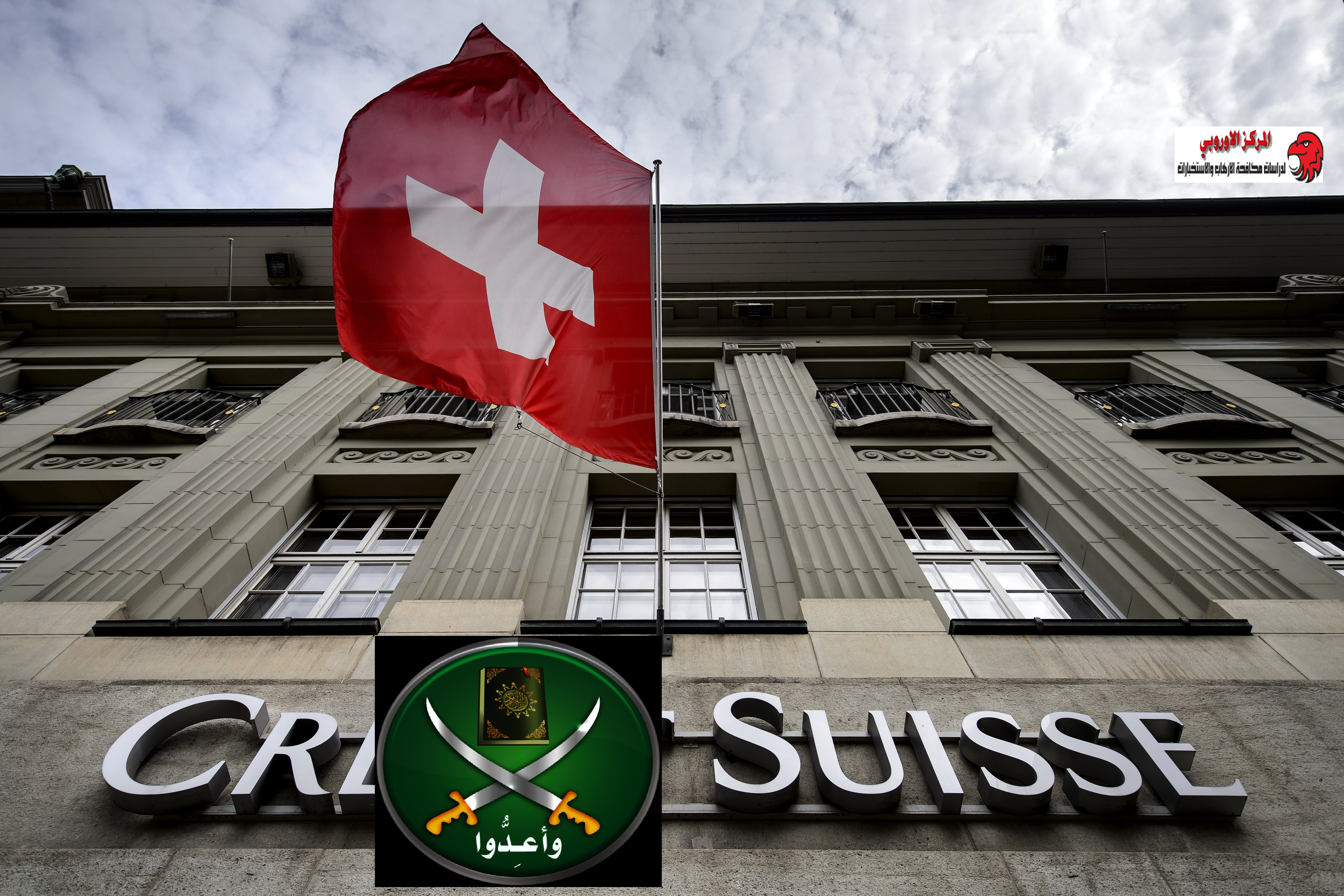 بالتفاصيل قائمة مراكز جماعة الإخوان المسلمين وانشطتها في سويسرا