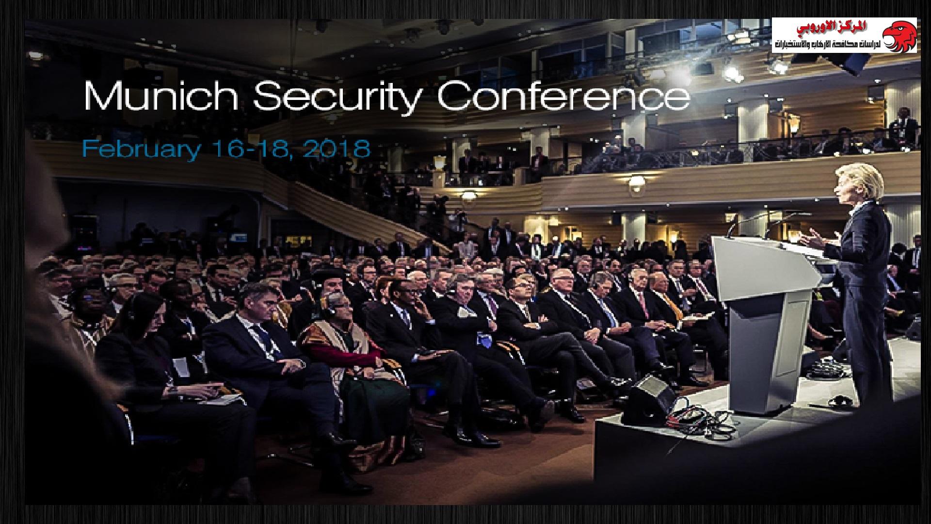 مؤتمر ميونخ  للأمن : الملف السوري وأمن أوروبا محور الأجماعات