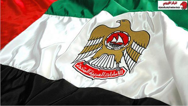 دولة الإمارات العربية المتحدة رؤية إستباقية في التصدي للتطرف والإرهاب