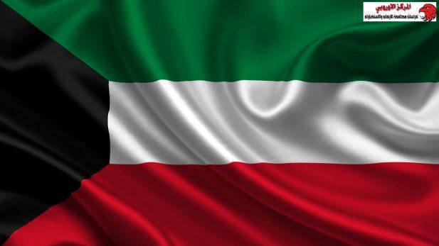 دولة الكويت .. جهود مكثفة لمكافحة الإرهاب والتطرف