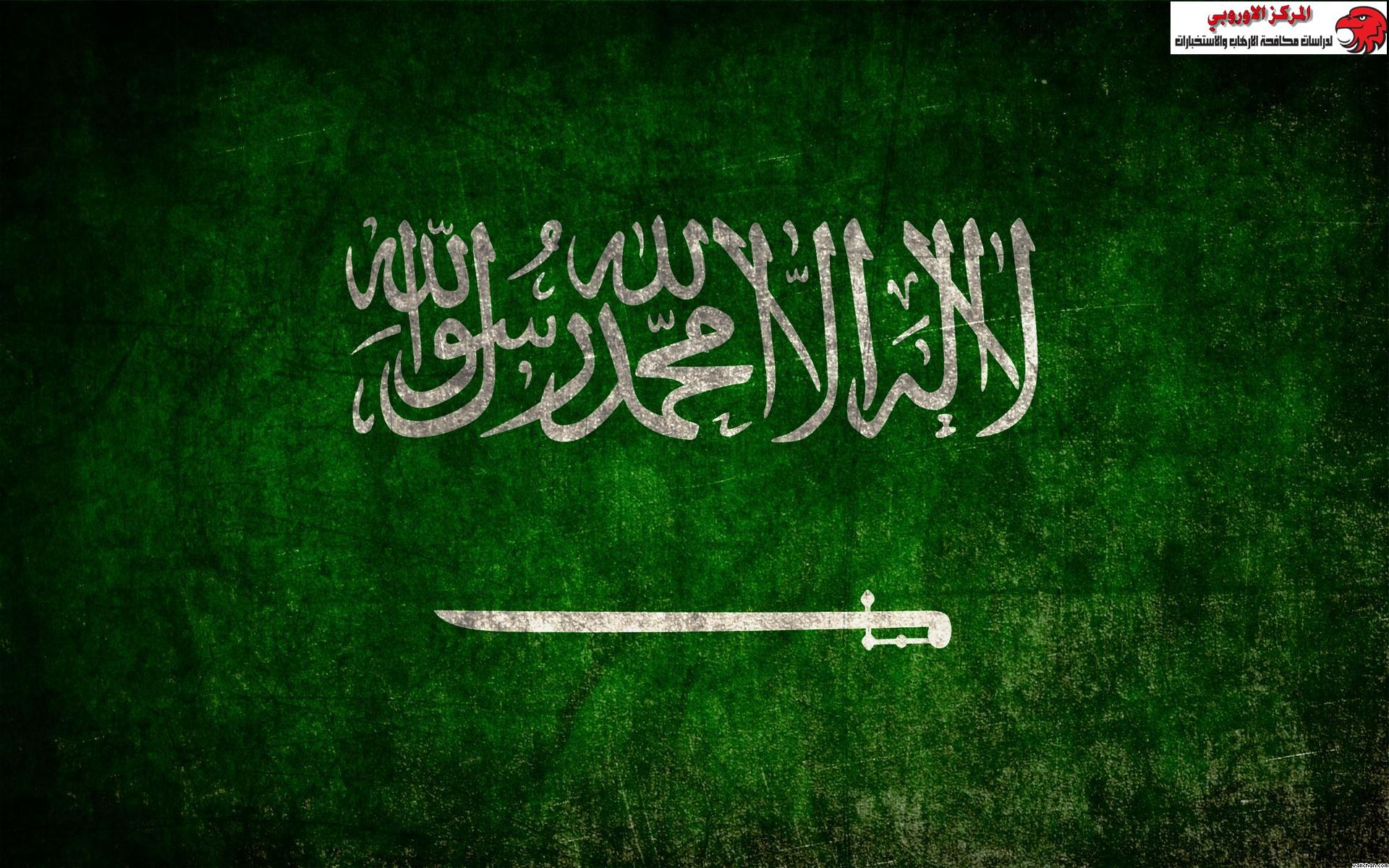 المملكة العربية السعودية .. خطوات جادة في مكافحة الإرهاب والتطرف إقليميا ودوليا