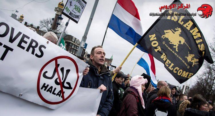مخاطر اليمين المتطرف في أوروبا … هولندا وتنامي التيارات الشعبوية