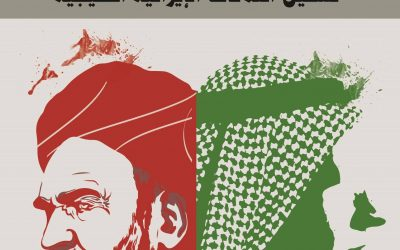 قراءة في كتاب الثورة والحرب تشكيل العلاقات الإيرانية الخليحية
