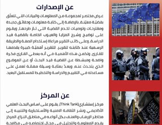 ملف عواقب الإنسحاب الأميركي على دول أوروبا داخل ألتحالف ألدولي