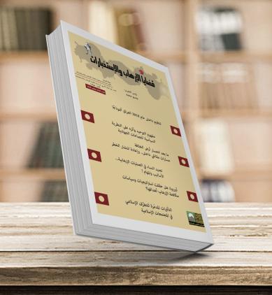 إصدار مجلة المركز الأوروبي العلمية بنسختها الورقية و الألكترونية