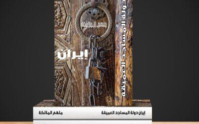 """إصدار كتاب""""إيران دولة المساجد العميقة""""، للكاتب ملهم الملائكة"""