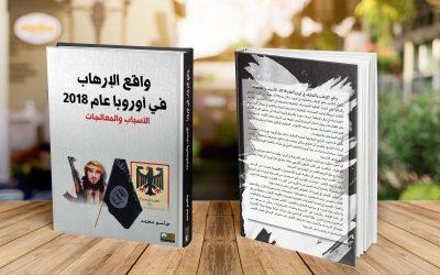 كتاب واقع الإرهاب والتطرف في أوروبا 2019، الأسباب والمعالجات