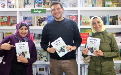"""حفل توقيع كتاب""""واقع الإرهاب و التطرف في أوروبا، الأسباب والمعالجات"""" في معرض القاهرة الدولي للكتاب"""