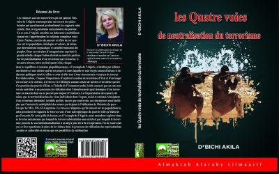 صدر حديثا كتاب ألسبل الأربع للقضاء على الإرهاب. الدكتورة عقيلة دبيشي