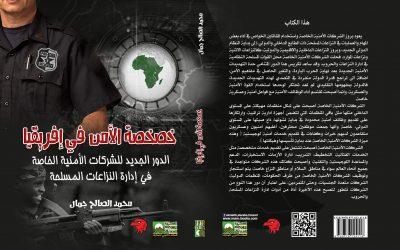 قراءة في كتاب خصخصة الأمن في إفريقيا: الدكتور محمد الصالح جمال
