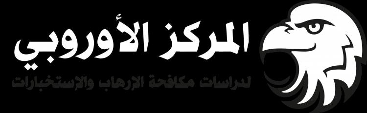 المركز الأوروبي لدراسات مكافحة الإرهاب والإستخبارات