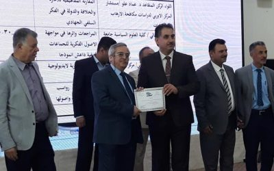 الدكتور عماد علو  يشارك في ورشة عمل مركز النهرين للدراسات الإستراتيجية في العراق
