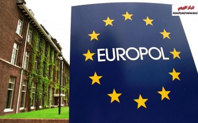 المركز الأوروبي لمكافحة الإرهاب ـ اليوروبول في مواجهة الإرهاب والتطرف. بقلم د.محمد الصالح جمال