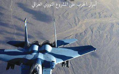 محمي: أوبرا أوزيراك في بغداد