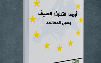 كتاب : أوروباالتطرف العنيف وسبل المعالجة، للكاتب جاسم محمد إصدار 2020