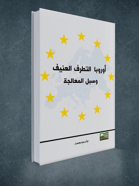 كتاب أوروبا : التطرف العنيف وسبل المعالجة