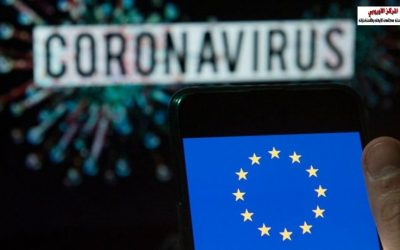 كيف واجه الاتحاد الأوروبى التضليل المعلوماتي بشأن كورونا ؟