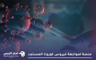 """انطلاق منصة جديدة للمركز الأوروربي لمواجهة فيروس """"كورونا المستجد"""""""