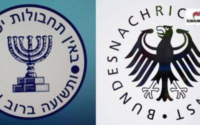 """الإستخبارات الألمانية و """"الموساد"""".. تعاون أمني و خروقات من الداخل!"""