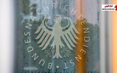 الإستخبارات الألمانية… ومعضلة تقليص صلاحيات المراقبة في الخارج. بقلم جاسم محمد