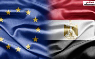التعاون الأمني بين مصر و الاتحاد الأوروبي.. الركائز والتحديات