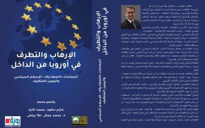 قراءة في كتاب الإرهابو التطرف في أوروبا من الداخل