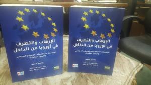 غلاف كتاب التطرف والارهاب في أوروبا من الداخل