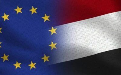 الاتحاد الأوروبي واليمن ـ تعزيز التعاون في مجالي مكافحة الإرهاب والهجرة