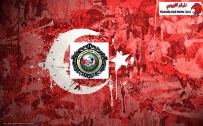 تجسس حكومة أردوغان على المعارضة التركية من داخل أوروبا ـ الأنشطة والتهديدات. بقلم جاسم محمد